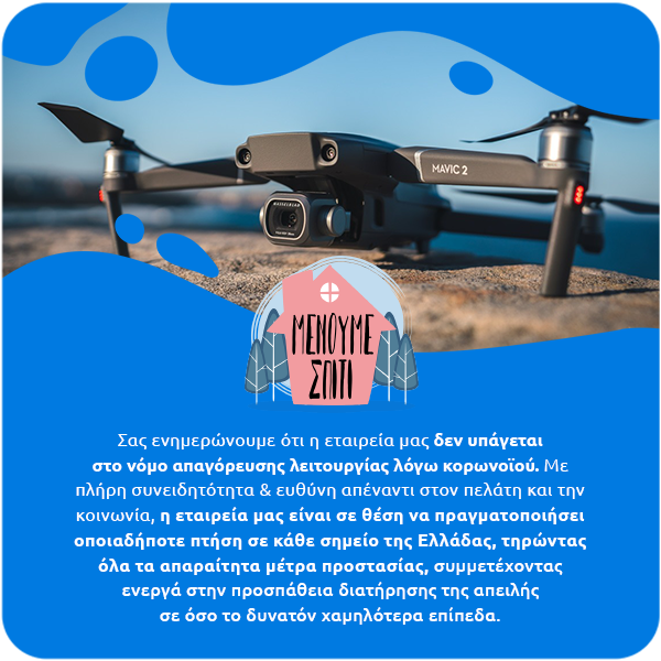 drone-photography-banner-enimerotiko-20201105