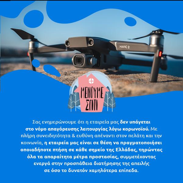 drone-photography-banner-enimerotiko-20201105